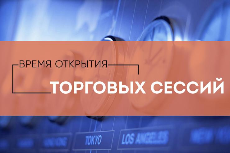 Во сколько по московскому времени открываются торги на форекс 1080 майнинг биткоинов