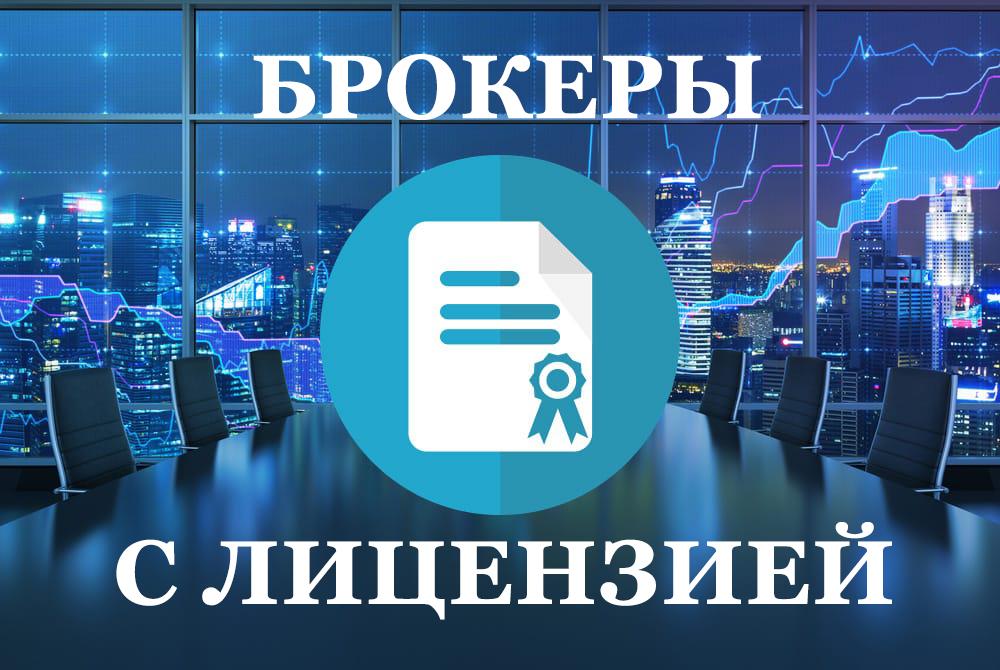 Лицензия брокер форекс заработок на курсах валют на электронных кошельках