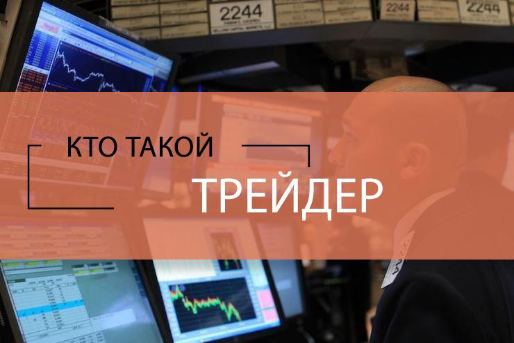 Форекс трейдеры блог заработок в курсе валют